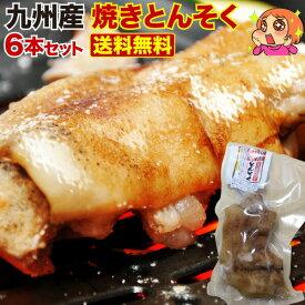 豚足 とろとろ 博多 九州産 焼き豚足 6本セット 個食パック 炭火焼き 焼き豚足スープ コラーゲン テレビで話題 焼き豚足スープ 送料無料 常温