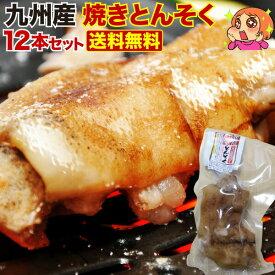 豚足 とろとろ 博多 九州産 焼き豚足 12本セット 個食パック 炭火焼き 焼き豚足スープ コラーゲン テレビで話題 焼き豚足スープ 送料無料 常温