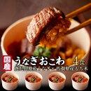 ギフトおこわうなぎ鰻国産高級4食セット料亭の味unagiクール送料無料