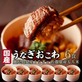 ギフト うなぎ おこわ 鰻 国産 高級 6食セット unagi プレゼント 送料無料 クール プレゼント