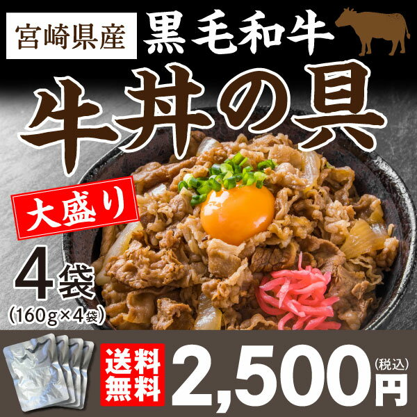 和牛丼の具 160g×4袋 国産 宮崎県産 黒毛和牛 大盛り レトルト メール便 ポイント消化