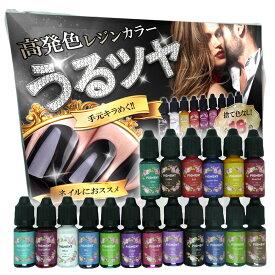レジン 着色剤 セット 18色 捨て色なし UV LED レジン液 着色料 DIY 10ml