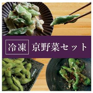 冷凍京野菜セットお徳用【万願寺とうがらし500g、九条ねぎ500g、丹波黒枝豆500g】