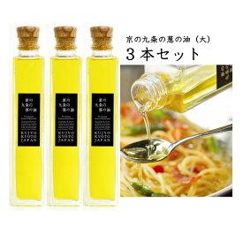 こと京都【 京の九条の葱の油 3本セット 】 ギフト 贈り物 ねぎ油 ネギ油 葱油 まとめ買い