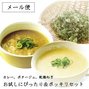 こと京都 【 1000円ポッキリ 】カレー・スープ・乾燥九条ねぎの3点セット 送料込 メール便 ポッキリ ぽっきり