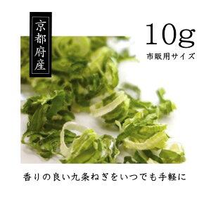 【 乾燥 九条ねぎ 10g 】こと京都 ジッパー タイプ 時短 保存