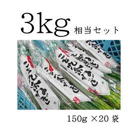 こと京都 【 九条ねぎ 原体 3kg(20袋分)相当セット 】 (※3/21出荷〜クール便)