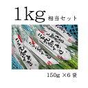 こと京都 【 九条ねぎ 原体 1kg(6袋分)相当セット 】(※3月頃まで常温便)