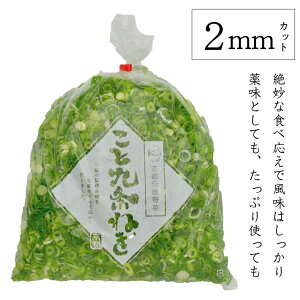 こと京都 【京都府産 九条ねぎ カット 2mm 1kg 】 薬味 業務用