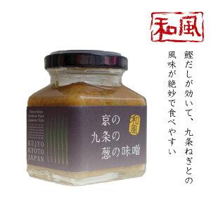 こと京都 【 京の九条の葱の味噌 和風 】