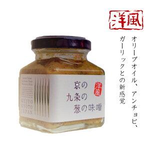 こと京都 【 京の九条の葱の味噌 洋風 】