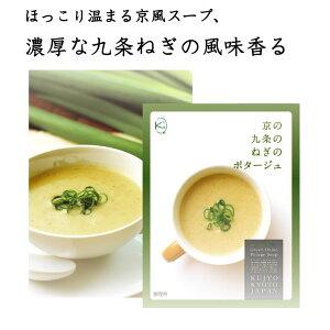 こと京都 【 京の九条のねぎのポタージュ 】スープ ポタージュ レトルト お土産 ギフト