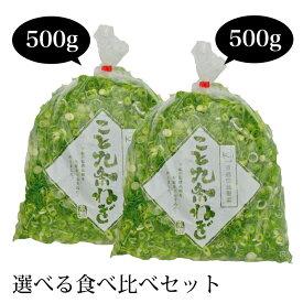 こと京都 【カット 九条ねぎ 食べ比べセット 500g 2袋】お好きなカット幅をお選び頂けます 薬味 業務用