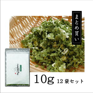 送料無料【 乾燥九条ねぎ10g 12袋セット 】まとめ買い こと京都 ジッパー タイプ 時短 保存