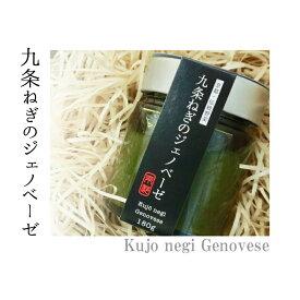こと京都  【九条ねぎのジェノベーゼ】ギフト 贈り物 パスタソース ジェノベーゼ