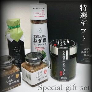 こと京都 【 京の九条ねぎやさん 特選ギフトセット 】 贈り物 プレゼント 化粧箱