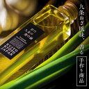 こと京都 【 京の九条の葱の油 (大 / 184g )】ギフト 贈り物 ねぎ油 ネギ油 葱油 香味油