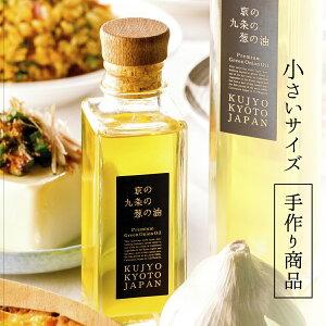こと京都 【 京の九条の葱の油 (小 / 92g )】ギフト 贈り物 ねぎ油 ネギ油 葱油 香味油