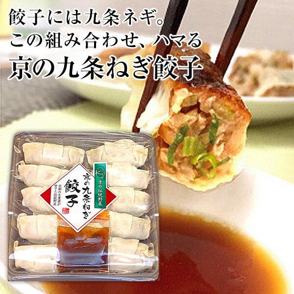 (冷凍)京の九条ねぎ餃子(10個入り)×3パック 餃子 冷凍餃子 九条ねぎ 九条葱 ぎょうざ