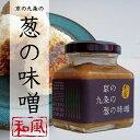 京の九条の葱の味噌 和風