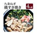 送料無料 こと京都 【 京都 九条ねぎ 鶏のすき焼きセット 4人前 】冷凍