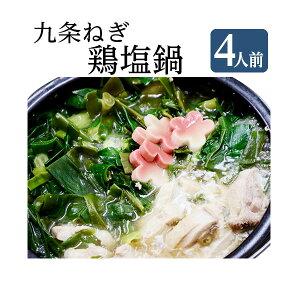 こと京都 【 京都 九条ねぎ 鶏の葱鍋セット 4人前 】冷凍