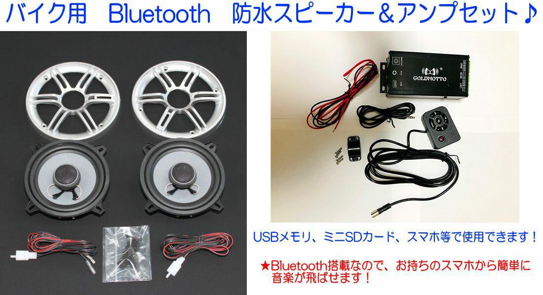 新品!バイク用 Bluetooth搭載 防水スピーカーキット&4チャンネルアンプ&リモコン&メッキカバーセット♪ ブルートゥース