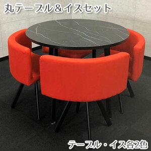 丸テーブル 椅子セット 丸テーブルセット 大理石調 天板 リビング ダイニング オフィス 会議室 モダン おしゃれ ホワイト ブラック レッド 組み立て必要