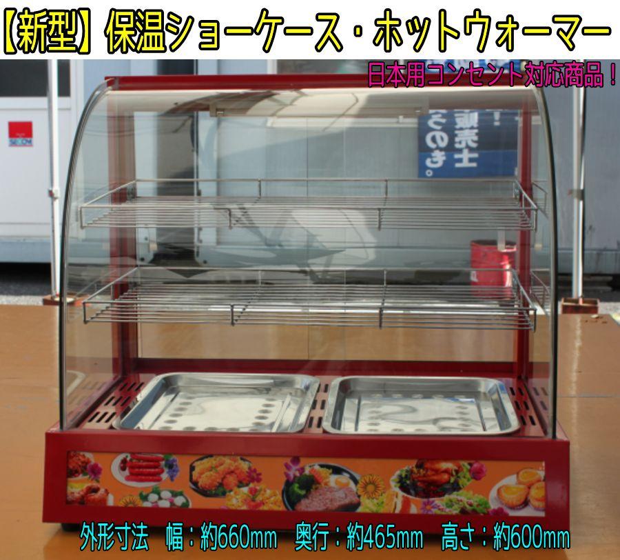 保温 ケース ホットショーケース ホットウォーマー 棚2段 業務用 厨房機器 ホカホカ 保温器 保温機 フードショーケース 卓上 赤 新型 離島送料別途