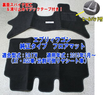 Suzuki (SUZUKI) every (every) DA17W aftermarket parts one-back Velcro! Kamat H 2/27 ~ black car mats new every wagon JP Turbo PZ Turbo