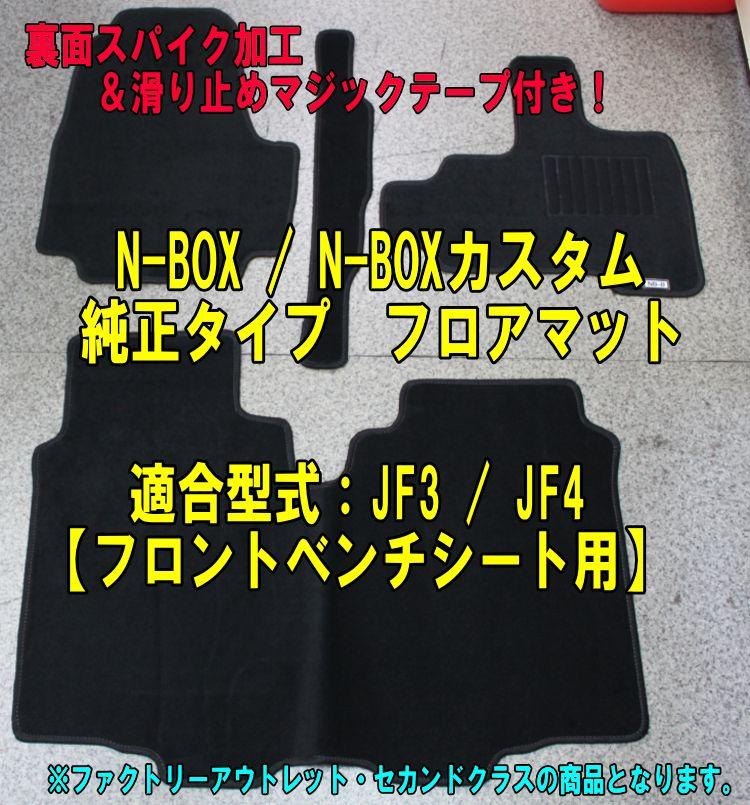 【ファクトリーアウトレット品】N-BOX N-BOXカスタム JF3/JF4 フロントベンチシート用 フロアマット 黒