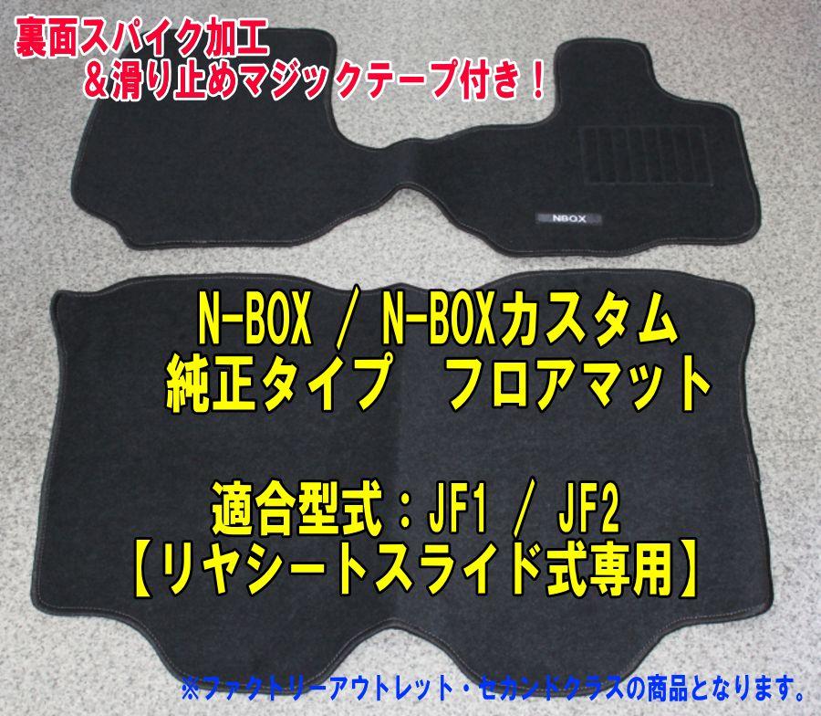 N-BOX N-BOXカスタム JF1 JF2 リヤシートスライド用 フロアマット ホンダ HONDA 黒 ファクトリーアウトレット品