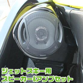 ジェットスキー用スピーカー&アンプセット BOX付 Bluetooth搭載 16cm 400W