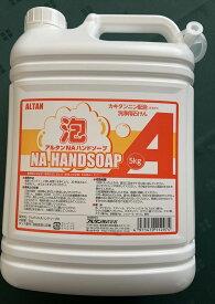 除菌 手洗い 消毒 ハンドソープ アルタン NAハンドソープ詰替用5kg 1個※パッケージリニューアルになりました