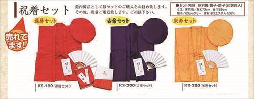 米寿セット陣羽織:身丈73cmフリー 身巾58cm 帽子63cm ポリステル100%