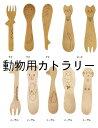 【送料無料】【特価!!】木製スプーン 子供スプーン 木製食器 動物カトラリー10種類セット希望商品が数点あるなど、…