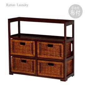ランドリー 収納 籐 家具