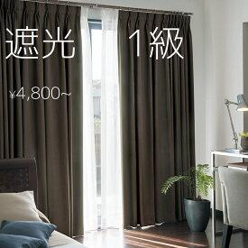 オーダーカーテン カーテン 遮光 遮光1級 オーダーカーテン2枚セット 洗える 日本製 ベージュ ブラウン マスタードイエロー グレー ブラック 茶色 黒 アレルギー 喘息