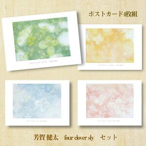 ポストカード 4枚 セット「four clover sky セット」画家 芳賀健太(よしがけんた)頑張るあの人にエールを送ろう♪ 四つ葉のクローバー おしゃれ 絵はがき アート インテリア 空 かわいい 癒