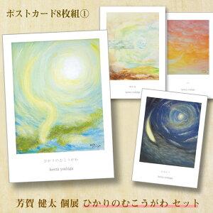 ポストカード8枚セット「ひかりのむこうがわ セット」画家 芳賀健太(よしがけんた)心に光を届けよう♪ 光 スピリチュアル かわいい 癒し 絵はがき パステルカラー ハッピー 幸せ