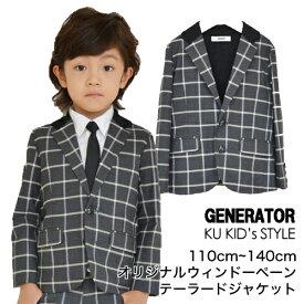 0253a51c8be58 ジェネレーター スーツ  ジャケット  GENERATOR SUIT GENERATOR フォーマル 男の子 卒園式 スーツ 卒業式