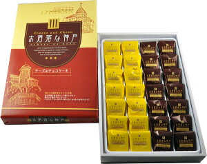 神戸 お土産 おみやげ 神戸土産 チーズ&チョコケーキ お洒落な神戸(大) 28個入