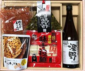 熊本の味 16年物のビンテージ球磨焼酎と熊本名産品のセット