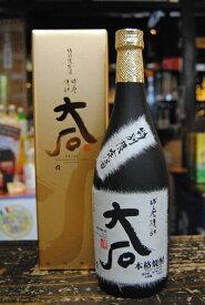 球磨焼酎【大石】25度 720ml 箱入 減圧 大石酒造場