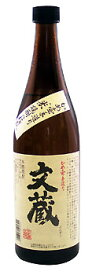 球磨焼酎【文蔵】25度 720ml 箱入 常圧 木下醸造所
