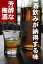 【文蔵梅酒】18度 1800ml 箱なし 木下醸造所