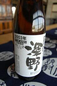 【深野2003】25度 720ml 箱なし 常圧 深野酒造