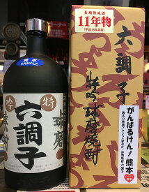 球磨焼酎【特吟六調子】箱入り 35度 720ml 常圧 六調子酒造