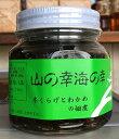 【熊本の味】山の幸海の幸(瓶)