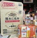 一番搾りビール【熊本に乾杯】5% 350ml×24本